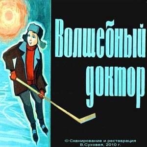 Волшебный доктор, диафильм (1964) Леднев Ю.