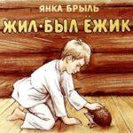 Жил-был ёжик, диафильм (1987) Янка Брыль детский рассказ о ёжике с картинками