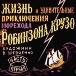 Жизнь и удивительные приключения морехода Робинзона Крузо, диафильм (1964)