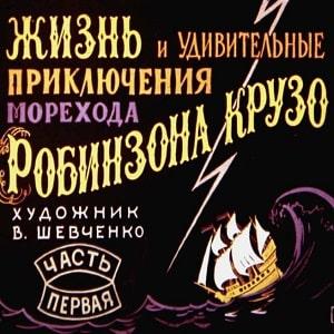 Жизнь и удивительные приключения морехода Робинзона Крузо, диафильм (1964) Даниэль Дефо