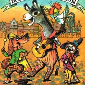 Бременские музыканты известная сказка братьев Гримм про осла, собаку, кота и петуха картинка и текст онлайн для детей