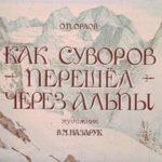 Как Суворов перешел через Альпы, диафильм (1984)