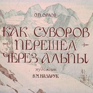 Как Суворов перешел через Альпы, диафильм (1984) смотрите