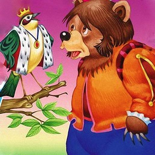 Королек и медведь сказка братьев Гримм читайте