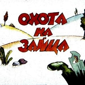 Охота на зайца, диафильм (1988) армянский диафильм