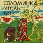 Соломинка, уголь и боб немецкая сказка братьев Гримм для чтения