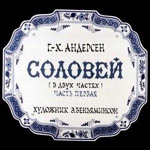 Соловей, диафильм (1978) сказка Андерсена с иллюстрациями