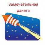 Сказка для детей Замечательная ракета сказочник Оскар Уайльд библиотека книг