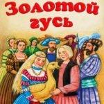 Золотой гусь популярная сказка братьев Гримм с иллюстрацией