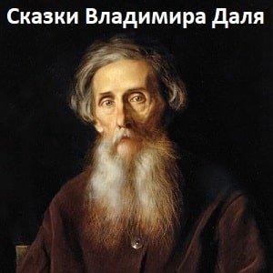 Сборник сказок Владимира Ивановича Даля русская детская литература онлайн рисунки крупный шрифт