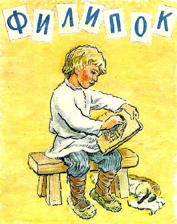 Филипок рассказ Льва Толстого для детей читайте онлайн короткий текст детская литература школьная программа