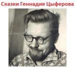 Сказка автор Цыферов Геннадий любимые рассказы для детей читаем сами текст крупный шрифт бесплатная книжка