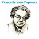 Сказки русского писателя Евгения Пермяка о труде и трудолюбии читайте здесь и сейчас текст полностью книжка онлайн