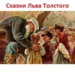 Читайте сказки Льва Толстого детские книги с рисунками рассказы онлайн на русском языке большими буквами сборник всех рассказов самых лучших для детей онлайн бесплатно текст полностью