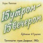 15 утром - 15 вечером, диафильм (1968) Раевский рассказ в картинках с текстом