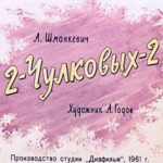 2-Чулковых-2, диафильм (1961) иллюстрации с текстом рассказа