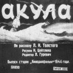 Акула, диафильм (1946) рассказ Льва Толстого