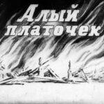 Алый платочек, диафильм (1950) рассказ
