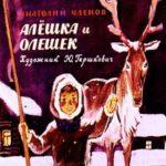 Алёшка и Олешек, диафильм (1973)