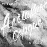 Алёшкино сердце, диафильм (1959) рассказ Шолохова онлайн с картинками