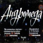 Андромеда, диафильм (1968) картинки с текстом