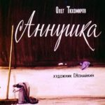 Аннушка, диафильм (1971) рассказ для детей с рисунками