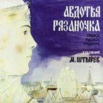 Авдотья Рязаночка, диафильм (1988) русская сказка с картинками и текстом