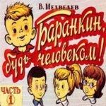 Баранкин, будь человеком! диафильм (1980)