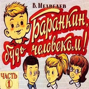 Баранкин, будь человеком! диафильм (1980) рассказ в картинках с текстом