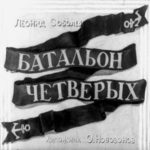Батальон четверых, диафильм (1959) про войну