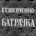 Батрачка, диафильм (1949) картинки с текстом