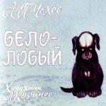 Белолобый, диафильм (1988) рассказ Чехова с иллюстрациями