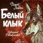 Белый Клык, диафильм (1969) рассказ Джека Лондона с картинками