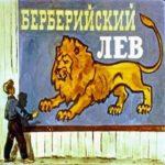Берберийский лев, диафильм (1957) детская библиотека
