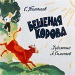 Бешеная корова, диафильм (1969) рассказы в картинках с текстом