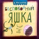 Беспокойный Яшка, диафильм (1985) детские рассказы