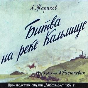 Битва на реке Кальмиус, диафильм (1959) рассказ в картинках с текстом