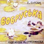 Бобруська, диафильм (1978) рассказ про бобра Автор Сурова с иллюстрациями