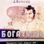 Богатырь, диафильм (1960) рассказ в картинках