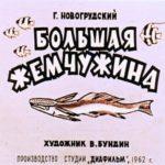 Большая жемчужина, диафильм (1962) рассказ в картинках с текстом