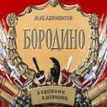 Бородино, диафильм (1964) стихотворение в картинках с текстом