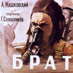 Брат, диафильм (1965) рассказ с иллюстрациями Машковский