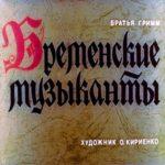 Бременские музыканты, диафильм (1990) сказка в картинках с текстом