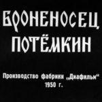 Броненосец Потёмкин, диафильм (1950) по фильму иллюстрации кадры с текстом
