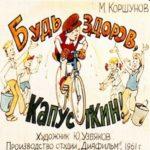 Будь здоров, Капусткин! диафильм (1961)рассказ с картинками для детей