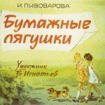 Бумажные лягушки, диафильм (1981) Рассказ Пивоваровой в картинках