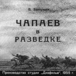 Чапаев в разведке, диафильм (1955)