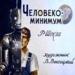 Человеко-минимум, диафильм (1970) фантастика картинки