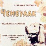 Чембулак, диафильм (1963) рассказ про собаку с иллюстрациями