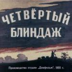Четвёртый блиндаж, диафильм (1955) рассказ в картинках